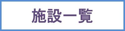 shisetu01