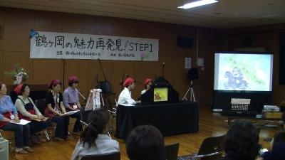 鶴ヶ岡の未来を考える女性の会