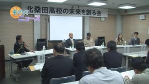 北桑田高校の未来を創る会