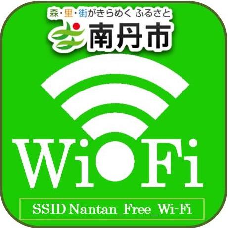 nantan_free_wi-fi
