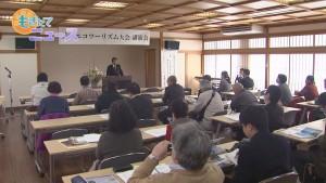 美山エコツーリズム大会 講演会 小浜の「食のまちづくり」に学ぶ