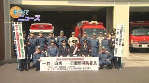 190301園部消防署一日消防署長一谷麻美さん00000000