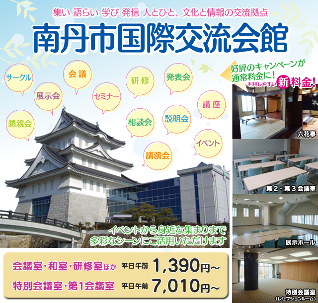 2019-04会館料金改定HP2