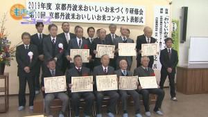 京都丹波米おいしいお米コンテスト 南丹市からも4人受賞
