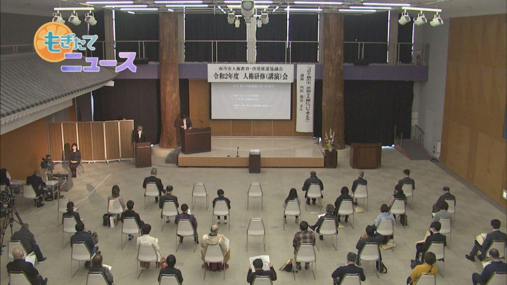 南丹市人権教育・啓発推進協議会 人権研修講演会 理解できない事から差別は始まる